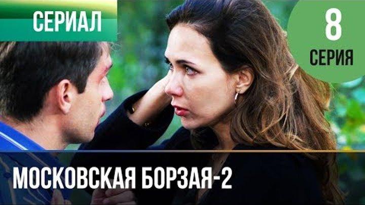 ▶️ Московская борзая 2 сезон 8 серия - Мелодрама | Фильмы и сериалы - Русские мелодрамы