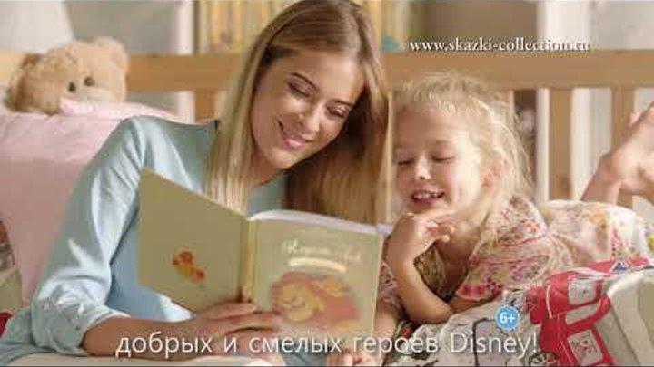 «Золотая коллекция сказок» Disney!