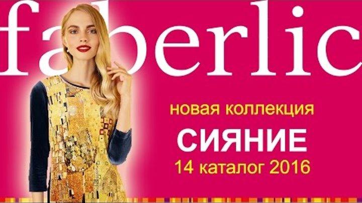 Коллекция одежды СИЯНИЕ, 14 каталог 2016 Фаберлик