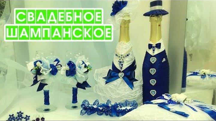 Свадебные бокалы и шампанское, подушечка для колец, подвязка невесты, шпильки и украшения для волос