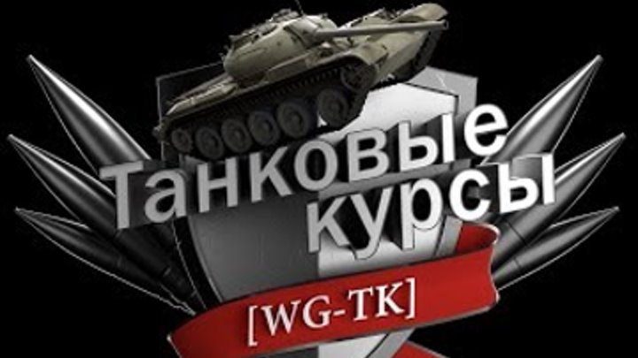 World of Tanks. Танковые курсы. Сезон 5. Занятие # 14 (Картография - Песчаная река).