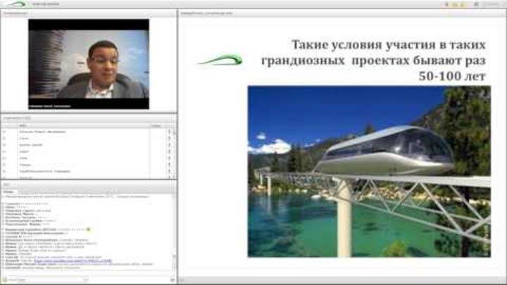 Технология Rsw Systems Струнный транспорт Юницкого. Конференция Sky Way. 22.07.14