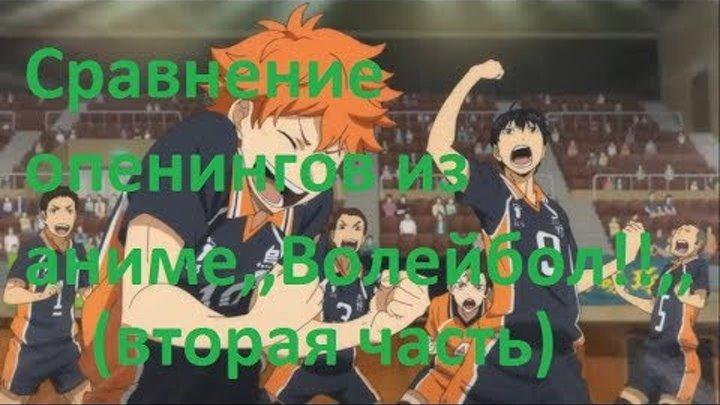 Сравнение опенингов из аниме,,Волейбол!!,,№2(второй и третий сезон)