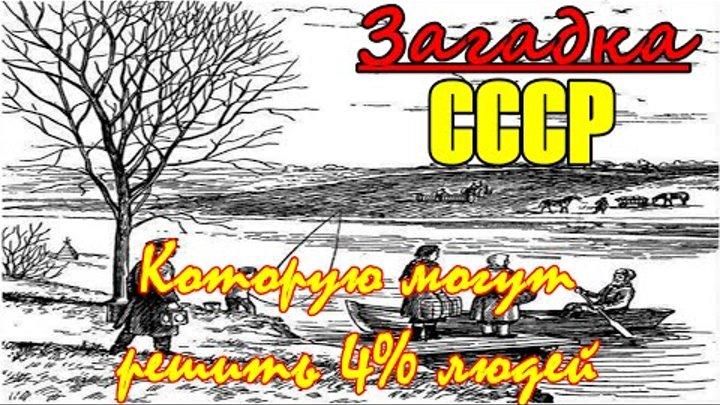 Загадка СССР которую могут решить только 4% людей!!! Ответьте на 8 вопросов по картинке.