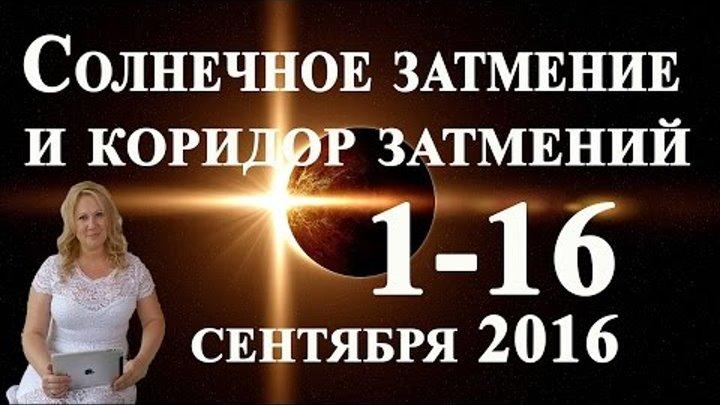 Cолнечное затмение 1 сентября 2016 коридор затмений 1-16 сентября 2016