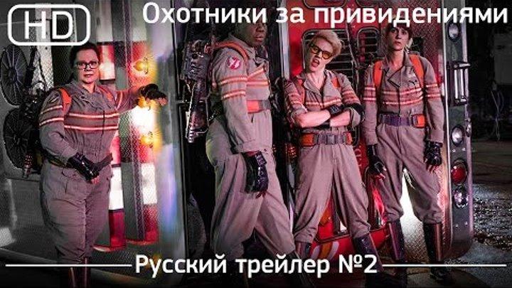 Охотники за привидениями (Ghostbusters) 2016. Трейлер №2. Русский дублированный [1080p]