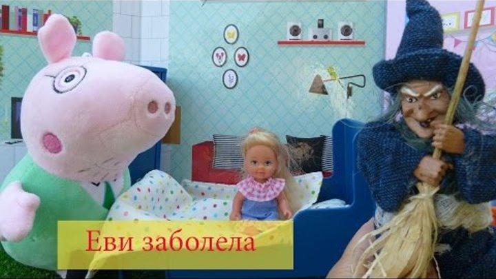 ЕВИ заболела Свинка Пеппа ПАПА СВИН едет к БАБЕ-ЯГЕ за малиной
