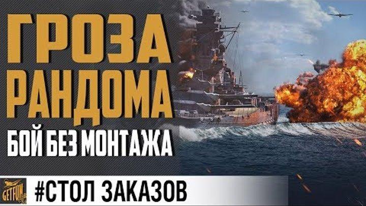 Линкор Yamato - звезда игры ✌ World of Warships