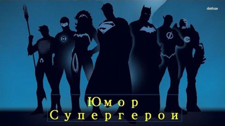 Бэтмен и Бэйн: Заложники ( Супергерои )