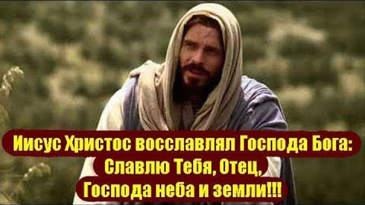 Иисус Христос восславлял Господа Бога: Славлю Тебя, Отец, Господа неба и земли!!! ★ Ак-Бекет ★