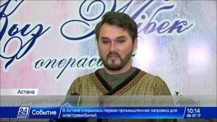 Астанада алғаш рет «Қыз Жібек» операсы ашық аспан астында сахналанды