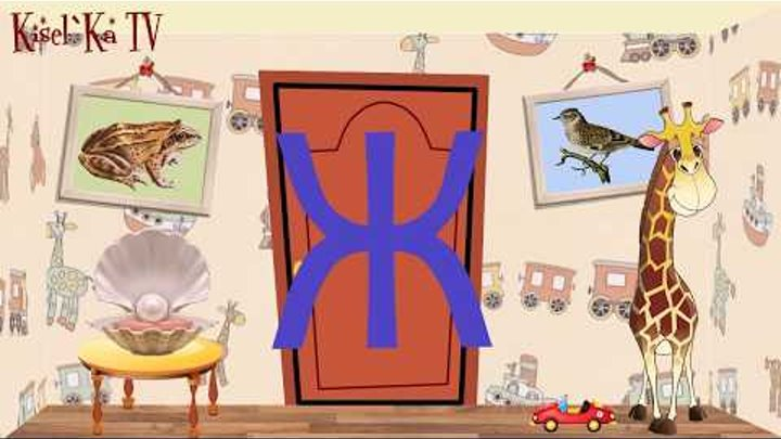 Мультфильм для детей. Алфавит. Буква Ж. Развивающее видео для детей.