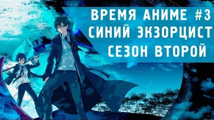 Время Аниме! #3 - Синий экзорцист 2 сезон | Стальной Алхимик в КИНО