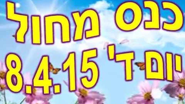"כנס מחול פסח 2015, האקדמיה ""סאלי דאנס"" 0543169431"
