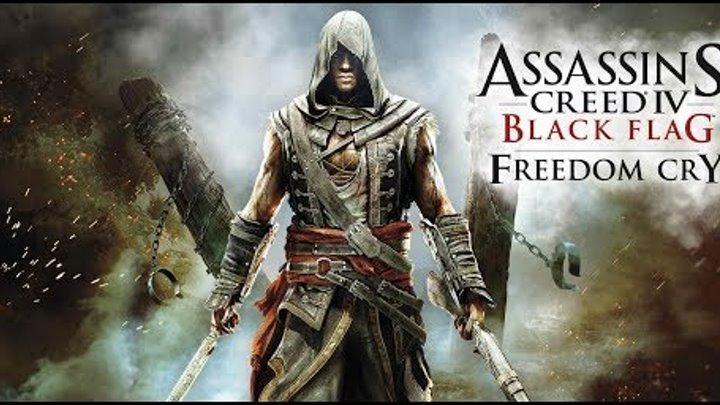 Assassin s Creed 4 Freedom cry Часть 1 Освобождение маронов