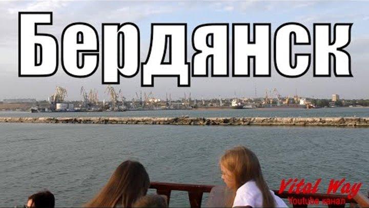 Вид Бердянска с моря - прогулка на пиратском корабле
