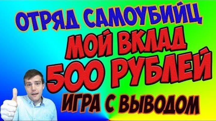 Игра с выводом денег без баллов - Отряд самоубийц. Пополнил на 500 рублей баланс