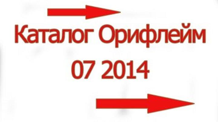 Новый каталог Орифлейм 7 2014 Россия - онлайн обзор. Новинки косметики