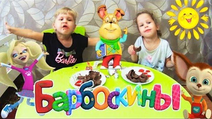 Барбоскины шоколадные яйца, Двойняшки открывают яйца с сюрпризом мультфильм Барбоскины