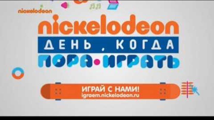 Отключение Эфира Канала Nickelodeon В День Когда Пора Играть - (18.09.16)