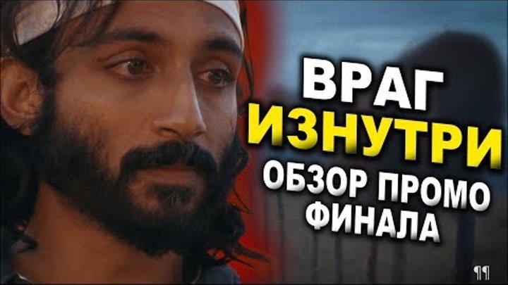 Ходячие мертвецы 9 сезон 16 серия - ВРАГ ИЗНУТРИ - Обзор Промо ФИНАЛА