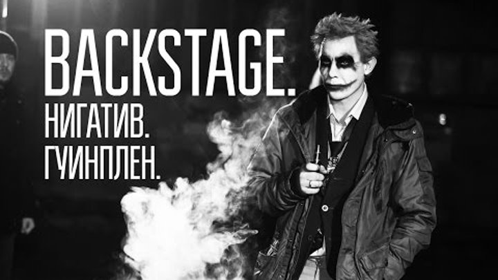 НИГАТИВ - Гуинплен (Backstage)