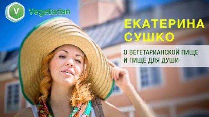 """Интервью с Катериной Сушко, автором книги """"Ни рыбы, ни мяса"""""""