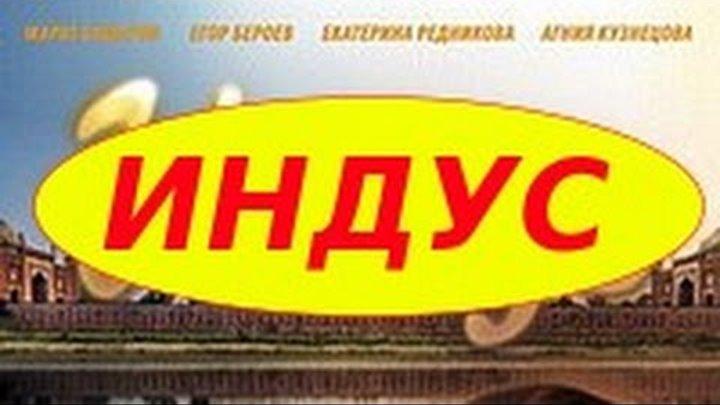 """1-6 серии из 12 """"ИНДУС"""", мелодрама, врачебный криминал, 2010г"""