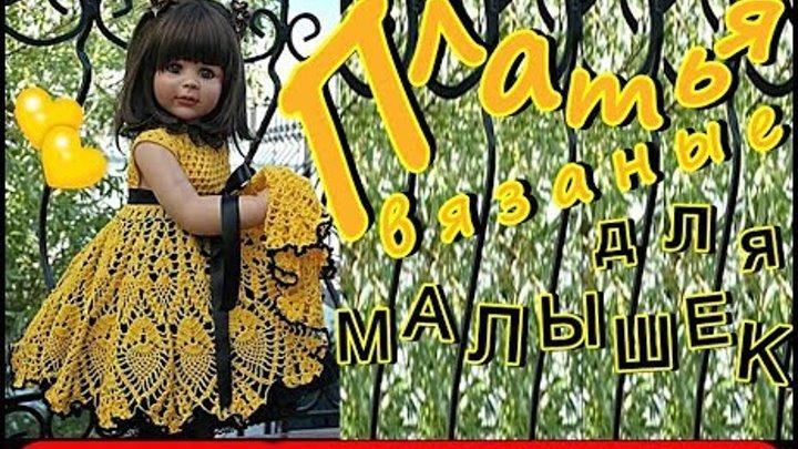 Платья вязаные для малышек. Платья для девочек.Красивые детские платья.Knitted dresses for babies.