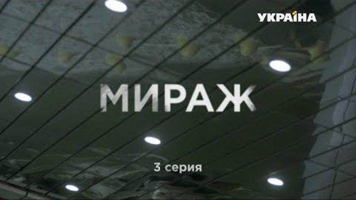 Мираж (Серия 3)