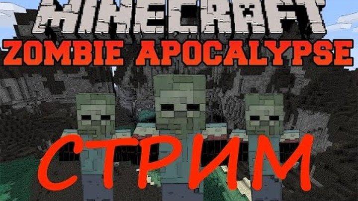Выживание в minecraft с модами СТРИМ / Зомби Апокалипсис СТРИМ