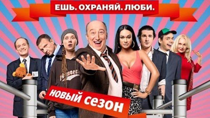 ЧОП-2 сезон!Последние серии!В HD качестве.