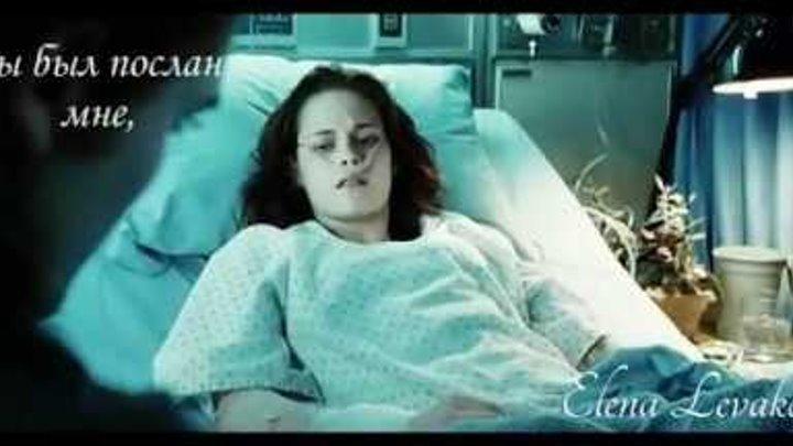 Bella and Edward - Мы всегда будем рядом (Сумерки под озвучку Спеши любить)