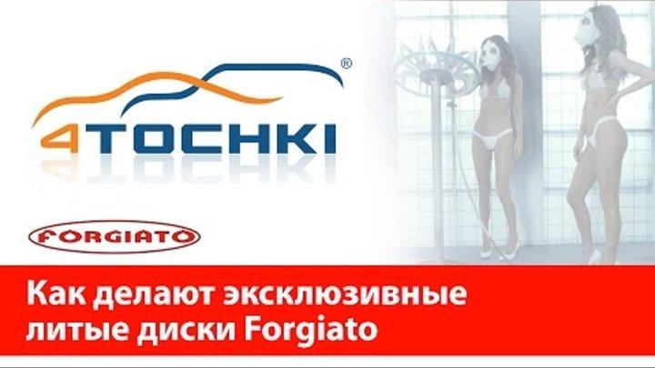 Как делают эксклюзивные литые диски Forgiato. Шины и диски - 4tochki