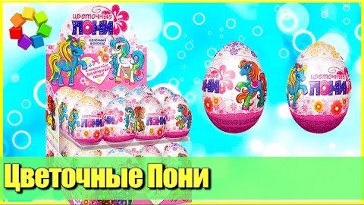"""Шоколадные яйца с сюрпризом. Распаковка яиц """"Цветочные Пони"""""""