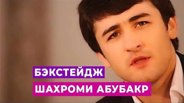«TONIGHT.TJ» на съемках клипа Шахроми Абубакра
