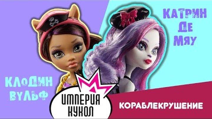 """Обзор кукол Monster High Клодин Вульф и Катрин де Мяу из серии """"Кораблекрушение"""" DTV83 DTV84"""