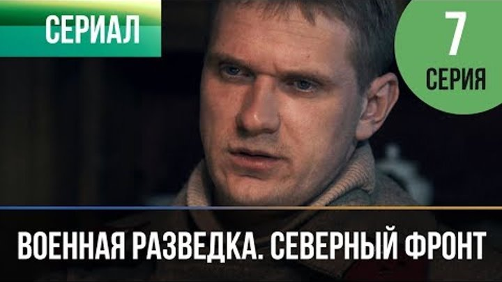 ▶️ Военная разведка. Северный фронт 7 серия - Военный | Фильмы и сериалы