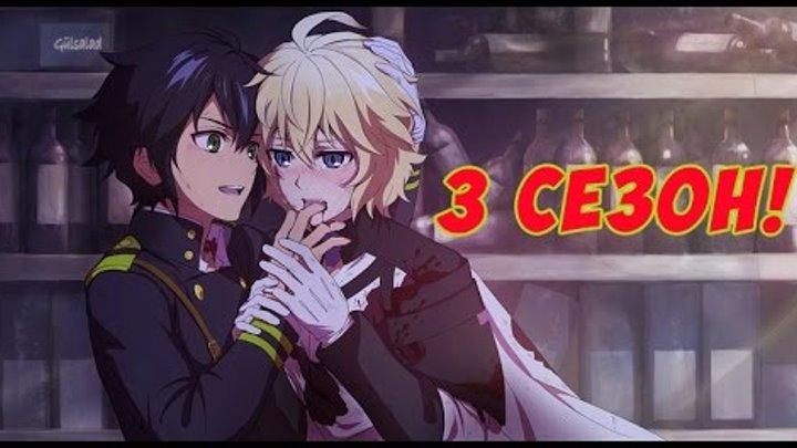 Последний Серафим (Owari no Seraph) 3 СЕЗОН !!!