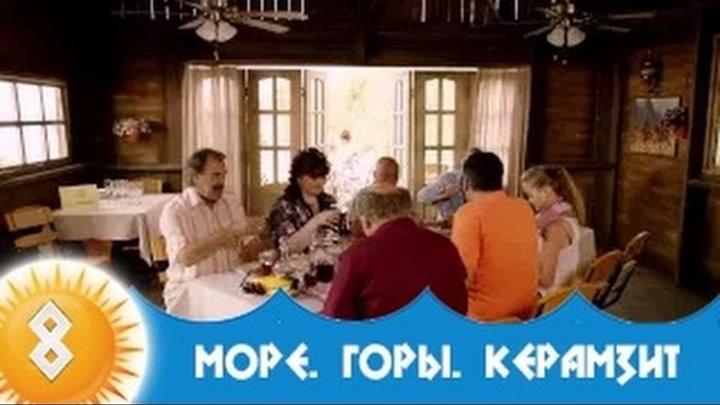 Море. Горы. Керамзит - 8 серия / 1 сезон / Сериал / HD 1080p / MARS MEDIA