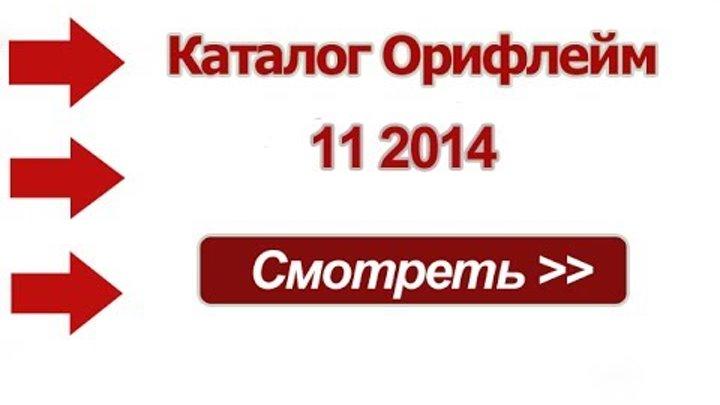 Новый каталог Орифлейм 11 2014 Россия - онлайн обзор новинок