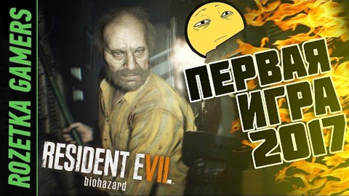 RESIDENT EVIL 7: BIOHAZARD – ПЕРЕЗАПУСК СЕРИИ