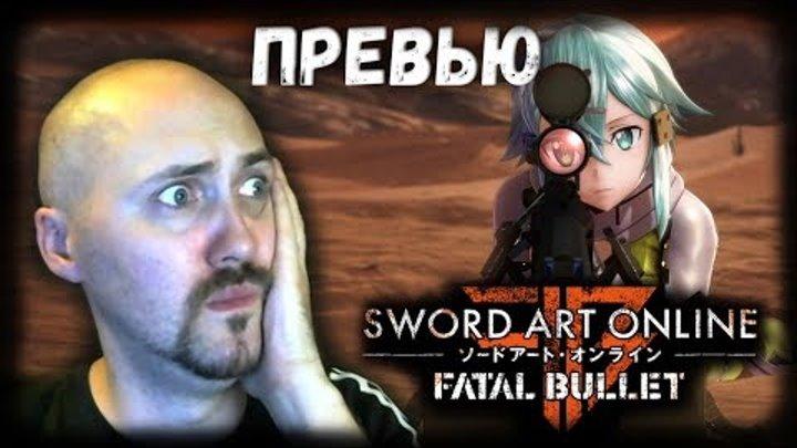 SWORD ART ONLINE FATAL BULLET ♥ ПРЕВЬЮ