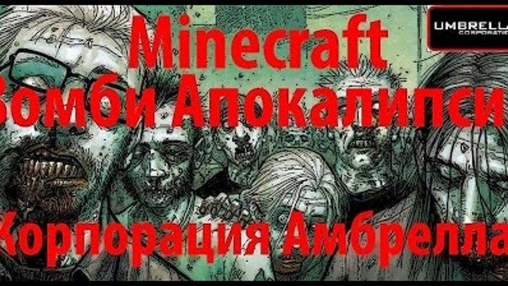 Minecraft Зомби Апокалипсис, корпорация амбрелла / Cервер зомби апокалипсис