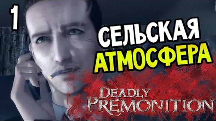 Deadly Premonition: The Directors Cut Прохождение На Русском #1 — СЕЛЬСКАЯ АТМОСФЕРА