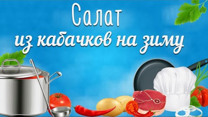 Салаты на зиму рецепты. Салат из кабачков на зиму