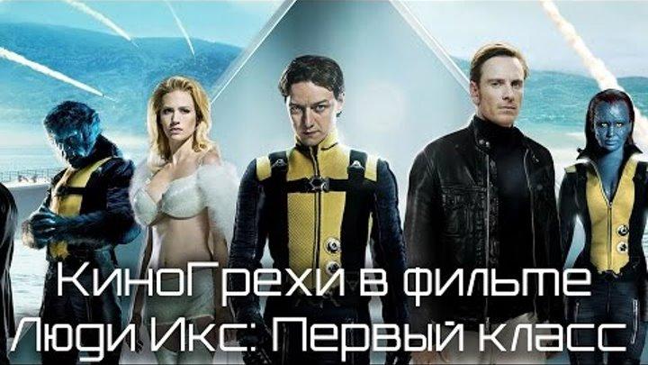 КиноГрехи в фильме Люди Икс: Первый класс | KinoDro
