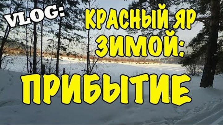 VLOG: Красный Яр Зимой - Прибытие