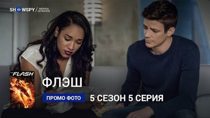 Флэш 5 сезон 5 серия промо фото
