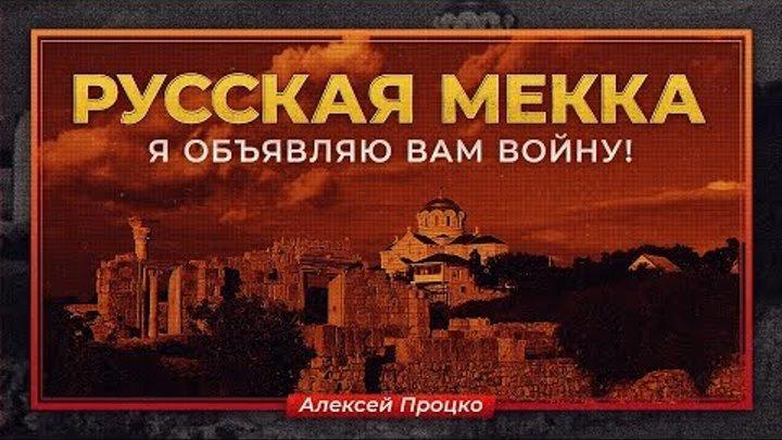 Русская Мекка. Я объявляю вам войну! (Алексей Процко)
